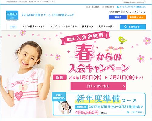 子ども向け英語スクール COCO塾ジュニア