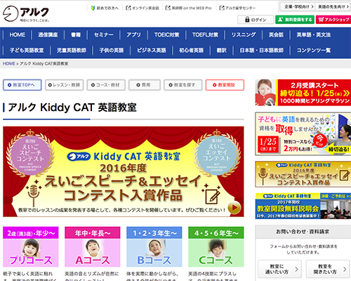 アルク Kiddy CAT 英語教室