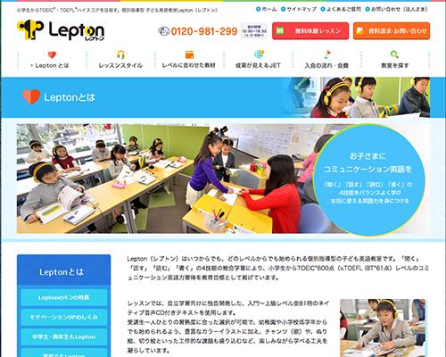 子ども英語教室Lepton