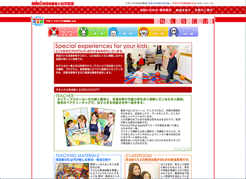 mikihouseの幼児教室 ミキハウス英会話クラブ