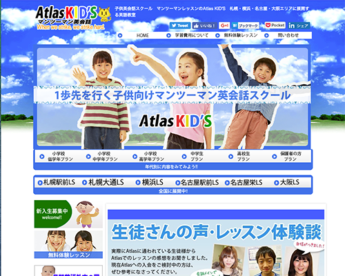 Atlas KIDS マンツーマン英会話