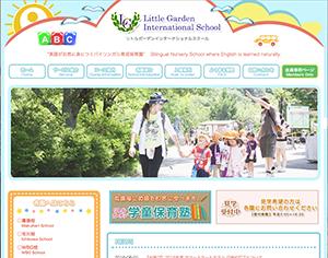 リトルガーデンインターナショナルスクール 幕張本郷校