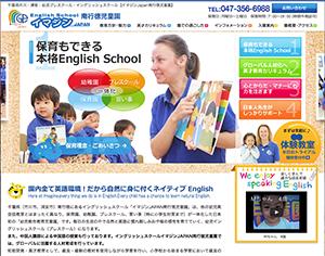 イングリッシュスクールイマジンJAPAN南行徳児童園