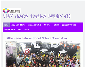 Little gems International School 東京ベイ校