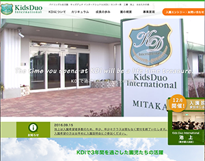 Kids Duo International おおたかの森