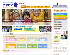 DUCK International School 白井校
