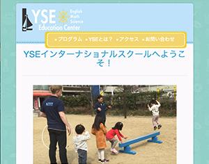 YSEインターナショナルスクール 芦屋本校