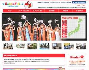 キンダーキッズインターナショナルスクール 神戸シーサイド校