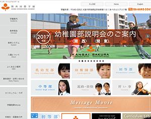 関西インターナショナルスクール 神戸校