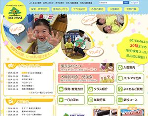 INTERNATIONAL SCHOOL TREE HOUSE 夙川校