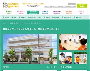 東京インターナショナルスクール 夙川キンダーガーテン