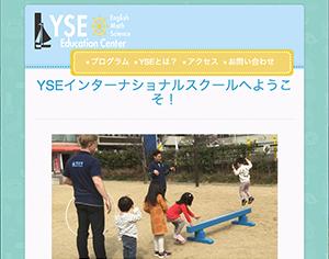 YSEインターナショナルスクール 三田校