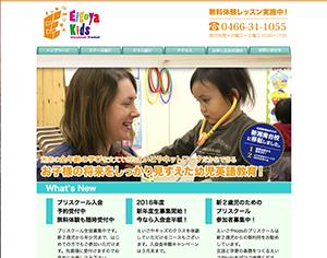 Eigoya Kids インターナショナルプリスクール湘南台校
