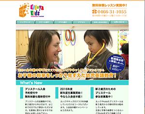 Eigoya Kids インターナショナルプリスクールLuz湘南辻堂校