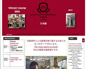 神奈川インターナショナルスクール 藤沢スクール