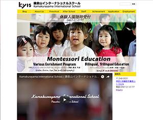 鎌倉山インターナショナルスクール