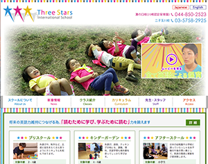 Three Stars International School  溝の口校