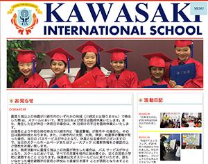 川崎インターナショナルスクール