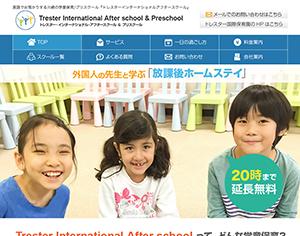 トレスターインターナショナルアフタースクール 川崎校