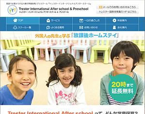 トレスターインターナショナルアフタースクール 川崎日進町校