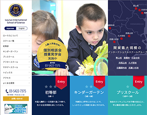 Laurus International School of Science 武蔵小杉スクール