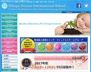 バイリンガ・サイエンス・インターナショナルスクール 武蔵小杉
