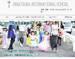 平塚インターナショナルスクール