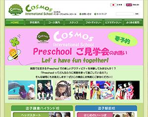 コスモスインターナショナルスクール 逗子鎌倉ハイランド校