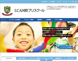 LCA国際プリスクール
