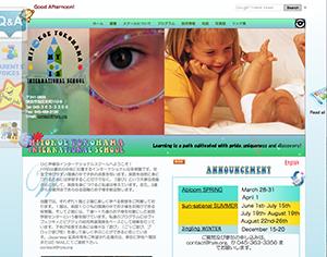 ひと声横浜インターナショナルスクール