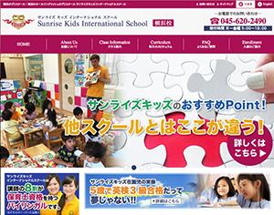 サンライズキッズインターナショナルスクール 横浜校