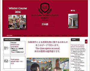 神奈川インターナショナルスクール 戸塚スクール