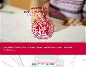 アメリカンキッズインターナショナルスクール