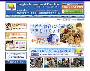 イマジンインターナショナルプリスクール
