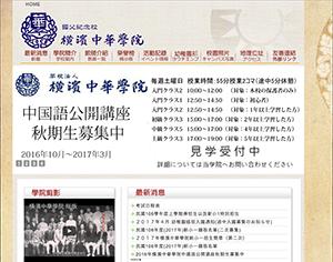 横濱中華學院 (台湾)