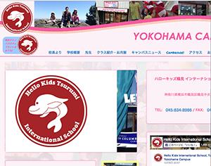 ハローキッズ鶴見 インターナショナルスクール