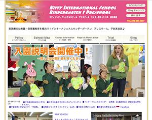 キティインターナショナルスクール