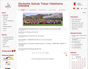 東京横浜ドイツ学園