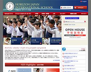 ホライゾンジャパンインターナショナルスクール