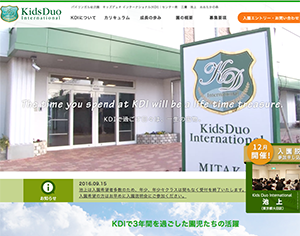 Kids Duo International センター南