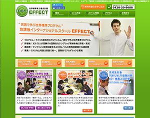 EFFECT インターナショナルスクール たまプラーザ校