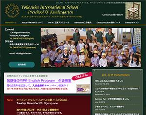 ヨコスカインターナショナルスクール