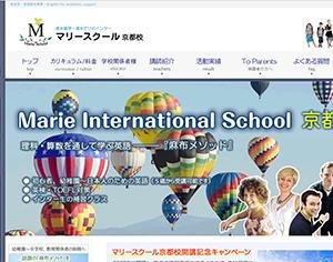 マリーインターナショナルスクール 京都校