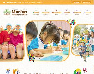 マリアンインターナショナルスクール