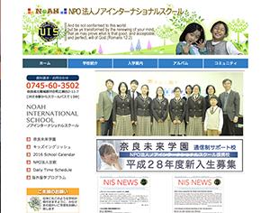 NPO法人 ノアインターナショナルスクール
