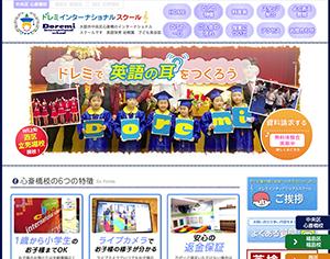 ドレミインターナショナルスクール(心斎橋校)