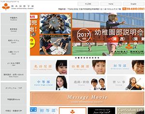 関西インターナショナルスクール 東大阪校