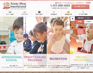 トリニティミライインターナショナルスクール