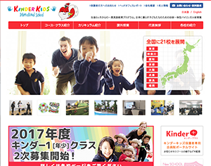 Kinder Kids International School(大阪本校)
