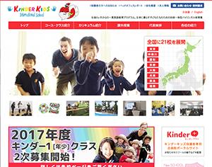 Kinder Kids International School(大阪本校)